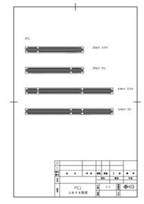 PCI スロット(コネクタ)形状