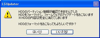 LS410D-02[FWアップデートini修正後]